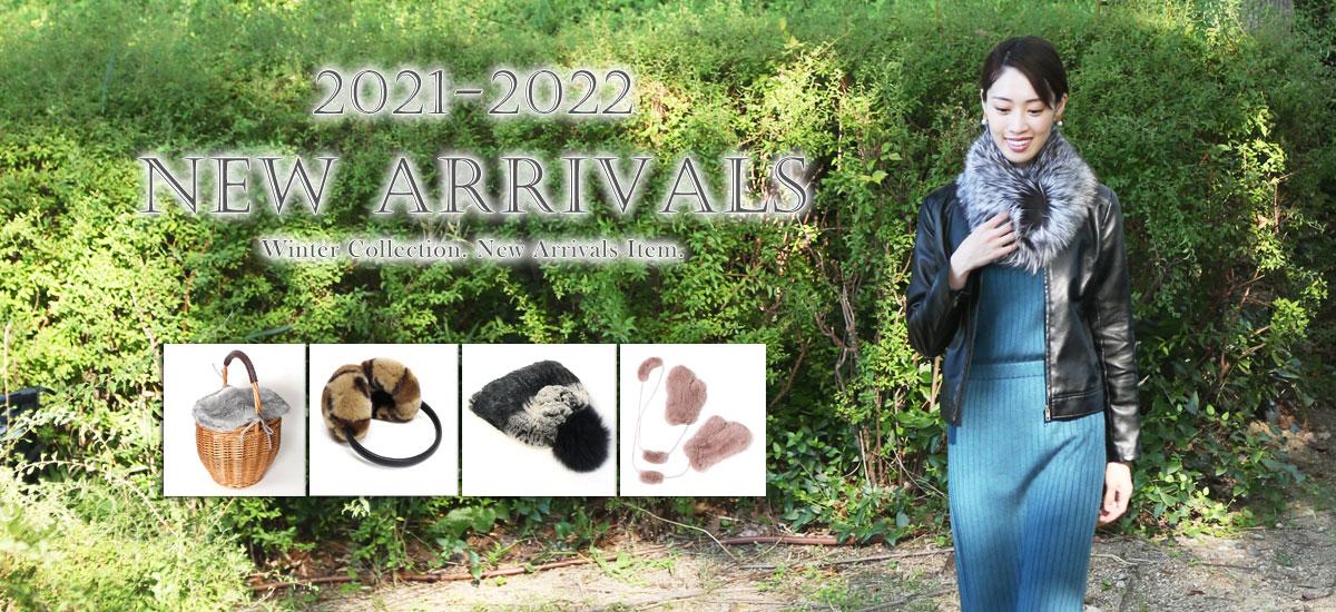 2021-22秋冬新作・再入荷商品