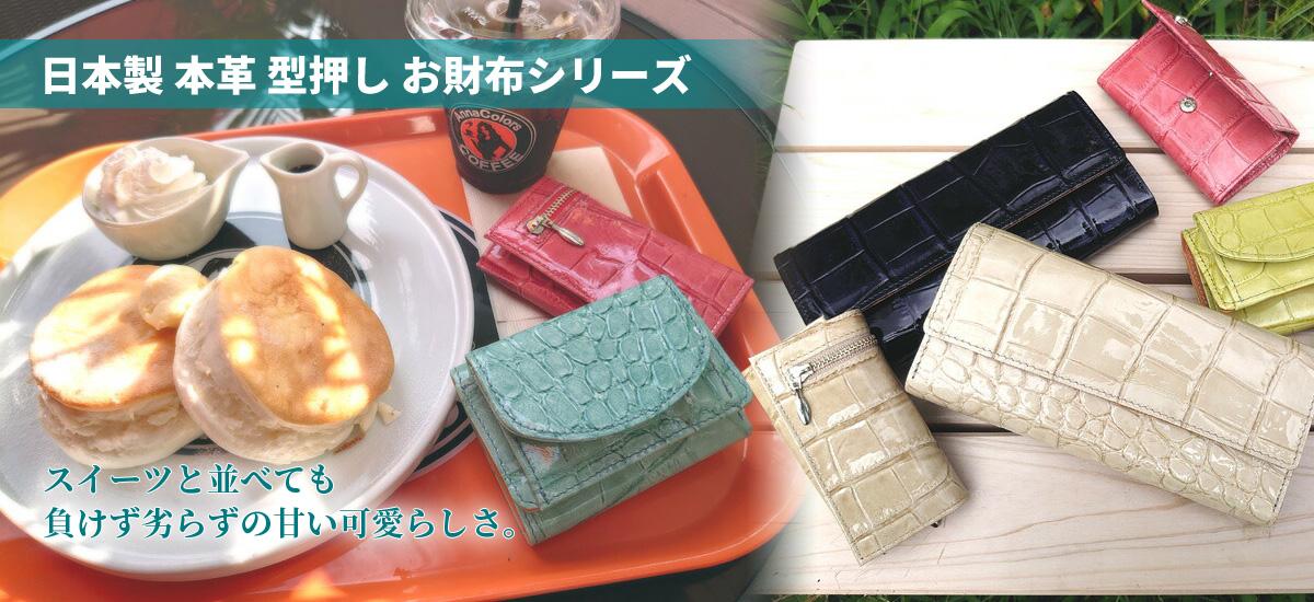 日本製 本革 型押し お財布 クロコダイル インスタグラマー ブロガー インフルエンサー