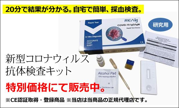 抗体検査キット コロナウイルス 採血検査 特別価格