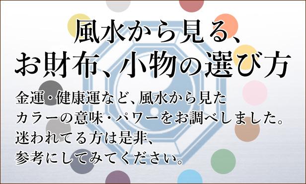 osaihu-hu-sp.jpg