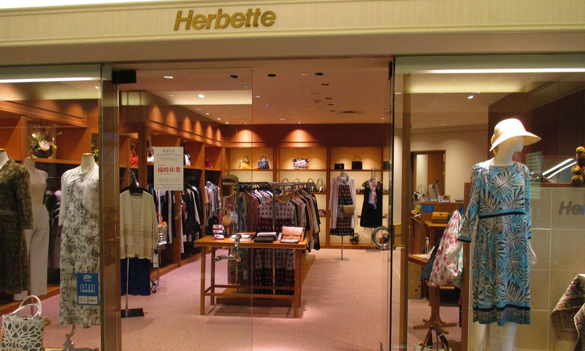 Herbette エルベート 大阪ヒルトンプラザ店